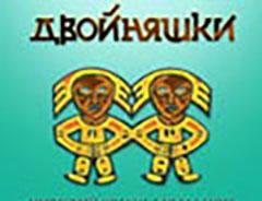 Двойняшки - пермский оракул